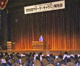 平成24年度「認知症サポーターキャラバン報告会」を開催しました!